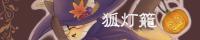 狐灯籠_バナー